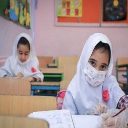 جزئیات بازگشایی مدارس از اول بهمن