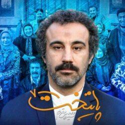 ساخت سریال پایتخت ۷ کنسل شد