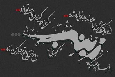 عکس وفات حضرت زینب, جدید 1400 -گهر