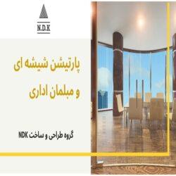 پارتیشن شیشه ای و مبلمان اداری گروه طراحی و ساخت NDK, جدید 99 -گهر