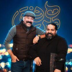 تماشای برنامه همرفیق با حضور علی انصاریان رایگان شد + زمان پخش