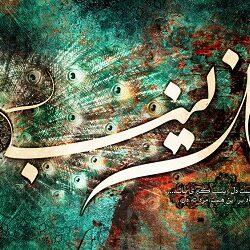 عکس و�ات حضرت زینب