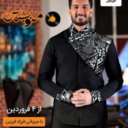 زمان پخش برنامه منو بشناس با اجرای فرزاد فرزین