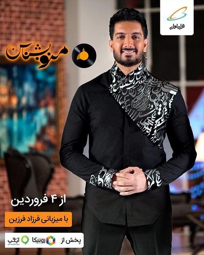 زمان پخش برنامه منو بشناس با اجرای فرزاد فرزین, جدید 1400 -گهر