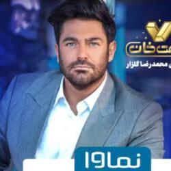 زمان پخش مسابقه هفت خان با اجرای محمدرضا گلزار