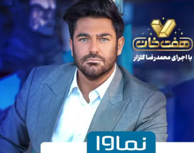 زمان پخش مسابقه هفت خان با اجرای محمدرضا گلزار, جدید 1400 -گهر