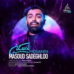 دانلود آهنگ مُسکن مسعود صادقلو, جدید 1400 -گهر