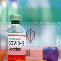 خبرهای خوب درباره واکسیناسیون کرونا ایرانی, جدید 1400 -گهر