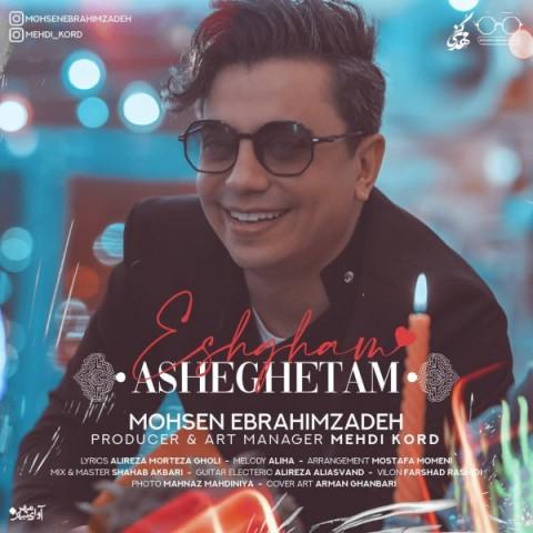 دانلود آهنگ عشقم عاشقتم محسن ابراهیم زاده, جدید 1400 -گهر