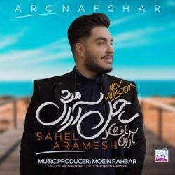 دانلود ورژن جدید آهنگ ساحل آرامش آرون افشار, جدید 1400 -گهر