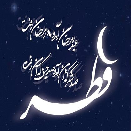 تاریخ عید فطر ۱۴۰۰, جدید 1400 -گهر