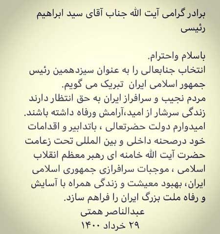 تبریک محسن رضایی و همتی به رئیسی + پیروزی رئیسی در انتخابات ۱۴۰۰, جدید 1400 -گهر