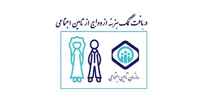 ثبت نام کمک هزینه ازدواج تامین اجتماعی, جدید 1400 -گهر