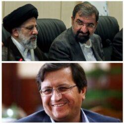 تبریک محسن رضایی و همتی به رئیسی + پیروزی رئیسی در انتخابات ۱۴۰۰