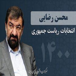 متن تعهد نامه محسن رضایی خطاب به مردم!