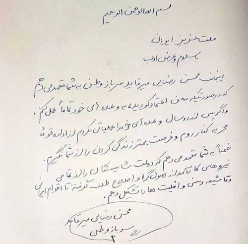 متن تعهد نامه محسن رضایی خطاب به مردم!, جدید 1400 -گهر