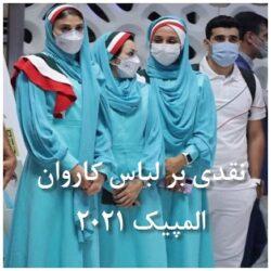 لباس بحث برانگیز کاروان المپیک ایران + طرح های پیشنهادی