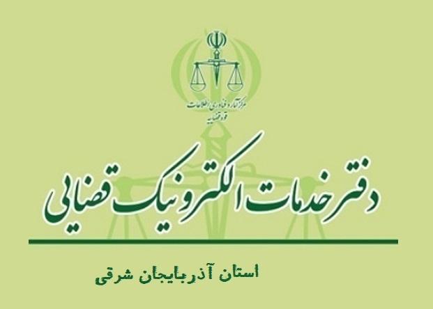 تماس و آدرس دفاتر خدمات قضایی تبریز + همه شهرهای آذربایجان شرقی, جدید 1400 -گهر