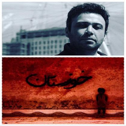 کلیپ و آهنگ خوزستان محسن چاوشی + دانلود, جدید 1400 -گهر