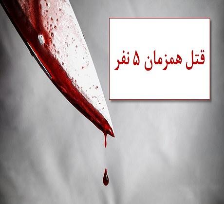قتل عام خانوادگی فجیع توسط داماد !, جدید 1400 -گهر