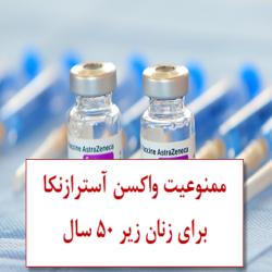 علت ممنوعیت واکسن آسترازنکا برای زنان زیر ۵۰ سال, جدید 1400 -گهر