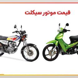 قیمت انواع موتور سیکلت مرداد ۱۴۰۰
