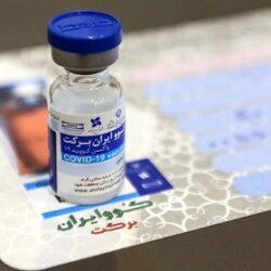 چند نفر با واکسن برکت فوت شده اند؟, جدید 1400 -گهر