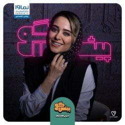 واکنش ساترا به سانسور چهره الناز حبیبی در پیشگو