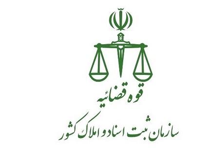 آدرس اداره ثبت اسناد و املاک تهران (تمام مناطق تهران), جدید 1400 -گهر