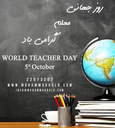 متن تبریک روز جهانی معلم, جدید 1400 -گهر